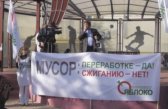 Акция протеста против строительства мусороперерабатывающих заводов