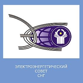 Электроэнергетический Совет Содружества Независимых Государств (ЭЭС СНГ)